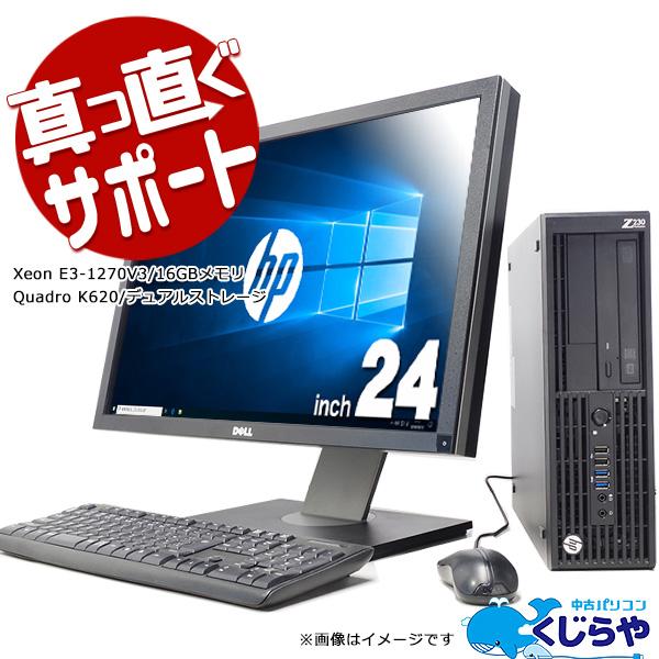 ★高クロックでハイスペックなモバイルワークステーション大画面液晶セット★ デスクトップパソコン 中古 Office付き 中古パソコン 大画面 Windows10 HP Z230 SFF Workstation 16GBメモリ 24型 中古パソコン 中古デスクトップパソコン