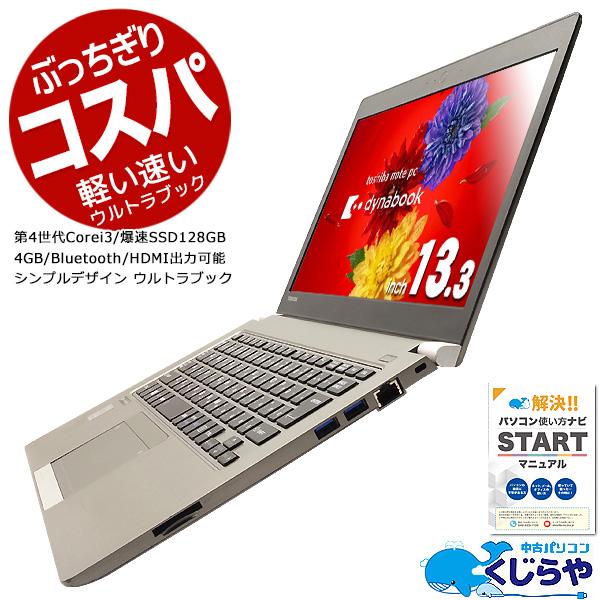 ★爆速SSD×第4世代Corei3搭載したコスパ抜群ウルトラブック!東芝の軽量・薄型モバイル★ ノートパソコン 中古 Office付き SSD ウルトラブック 薄型 Windows10 東芝 dynabook R634 4GBメモリ 13.3型 中古パソコン 中古ノートパソコン