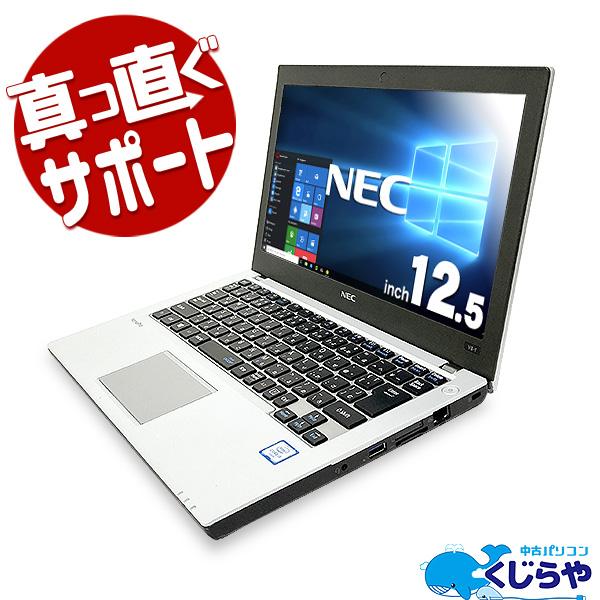 ★第6世代i5&8GBメモリ搭載したNECのハイスペ薄型軽量モバイル!★ ノートパソコン 中古 Office付き 8GB SSD Bluetooth 第6世代 軽量 薄型 Windows10 NEC VersaPro PC-VK23TB-T 8GBメモリ 12.5型 中古パソコン 中古ノートパソコン
