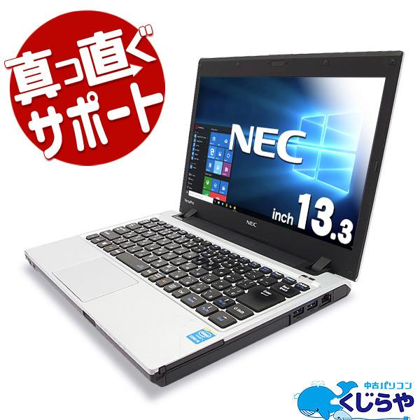 ★SSD×第4世代i5搭載したNECの爆速コンパクトモバイルがお買得!★ ノートパソコン 中古 Office付き 訳あり SSD Bluetooth 高解像度 軽量 Windows10 NEC VersaPro PC-VK27MC-K 4GBメモリ 13.3型 中古パソコン 中古ノートパソコン