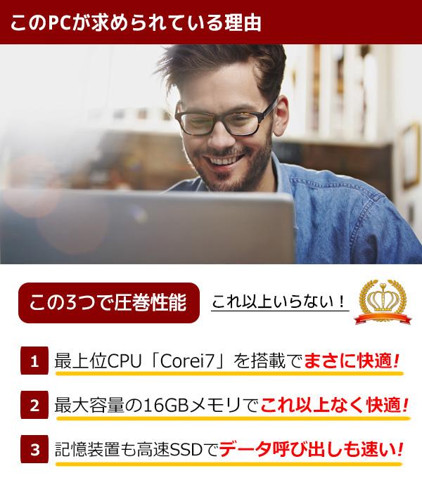 最強性能Corei7&16GBメモリ! ノートパソコン 中古 マニュアル付き 安心サポート込み! 初期設定不要! すぐ使える! Office付き Windows10 店長おまかせCorei7ノート 中古パソコン 中古ノートパソコン
