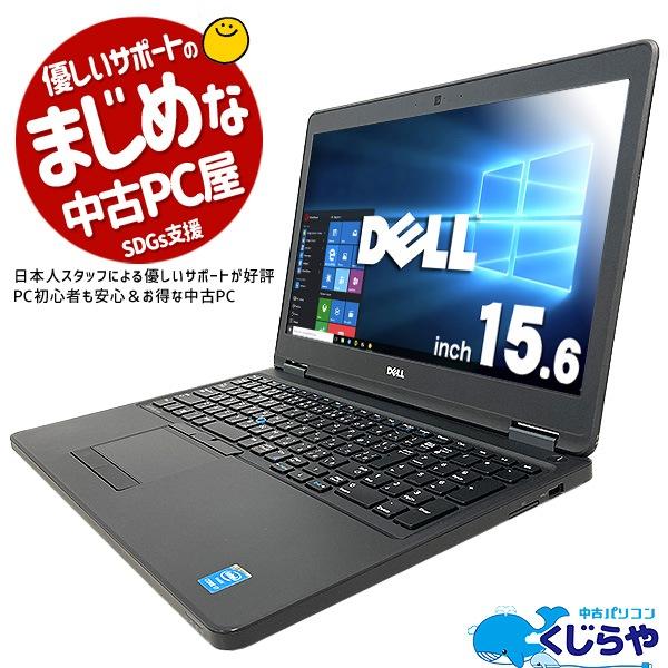 ★なんと第5世代Corei7×16GBメモリ×新品SSD512GB!テンキー付きフルHD大画面なのに薄型!★ ノートパソコン 中古 Office付き 第5世代Corei7 16GB 新品SSD 512GB WEBカメラ Windows10 DELL Latitude E5550 16GBメモリ 15.6型 中古パソコン 中古ノートパソコン