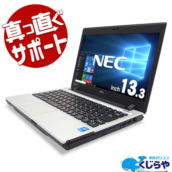 ★携帯性抜群なのに大容量HDD搭載したNECの高性能モバイルがお買得!★ ノートパソコン 中古 Office付き 訳あり 500GB 高解像度 軽量 コンパクト Windows10 NEC VersaPro PC-VK27MC-M 4GBメモリ 13.3型 中古パソコン 中古ノートパソコン