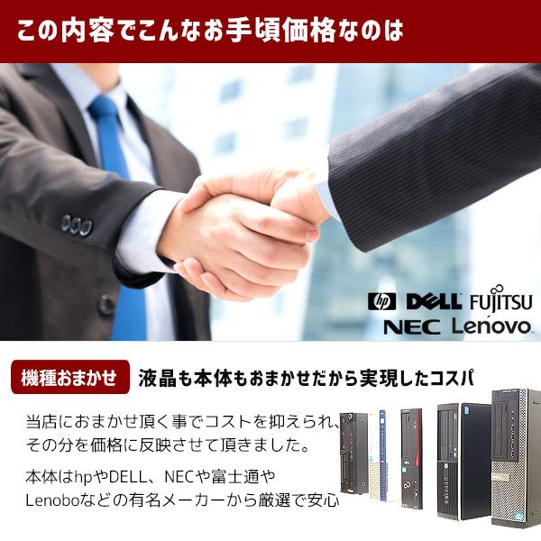 デスクトップパソコン microsoft office付き 2019 最新 正規品 中古 Windows10 店長おまかせデスクトップ 4GB 22インチ マイクロソフト オフィス 2019 personal ワード エクセル