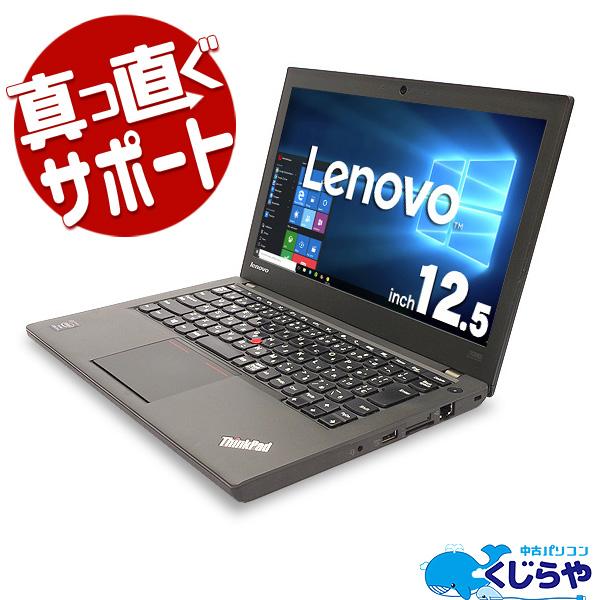 ★第4世代の高性能 Corei5搭載の薄型・軽量・高性能ThinkPadがお買い得!★ ノートパソコン 中古 Office付き 訳あり 薄型 ウルトラブック Windows10 Lenovo ThinkPad X240 4GBメモリ 12.5型 中古パソコン 中古ノートパソコン