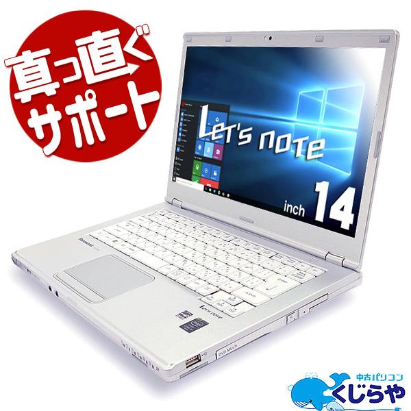 ★人気の14インチ高精細液晶レッツノート!第5世代Corei5×8GBメモリ搭載した爆速・軽量モバイル★ ノートパソコン 中古 Office付き 8GB SSD Webカメラ 14インチ 第5世代 高解像度 Windows10 Panasonic Let'snote CF-LX4 8GBメモリ 14型 中古パソコン 中古ノートパソコン