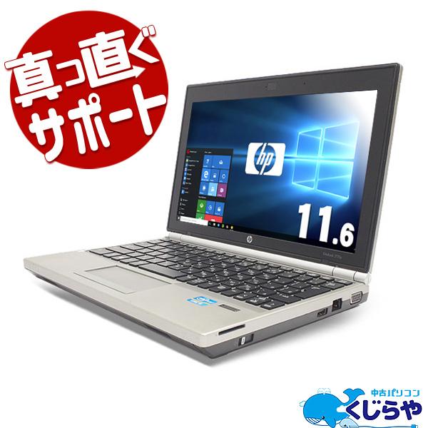 ★SSD×Corei5搭載のhpコンパクトモバイルがお買い得!★ ノートパソコン 中古 Office付き 訳あり SSD コンパクト Windows10 HP EliteBook 2170p 4GBメモリ 11.6型 中古パソコン 中古ノートパソコン