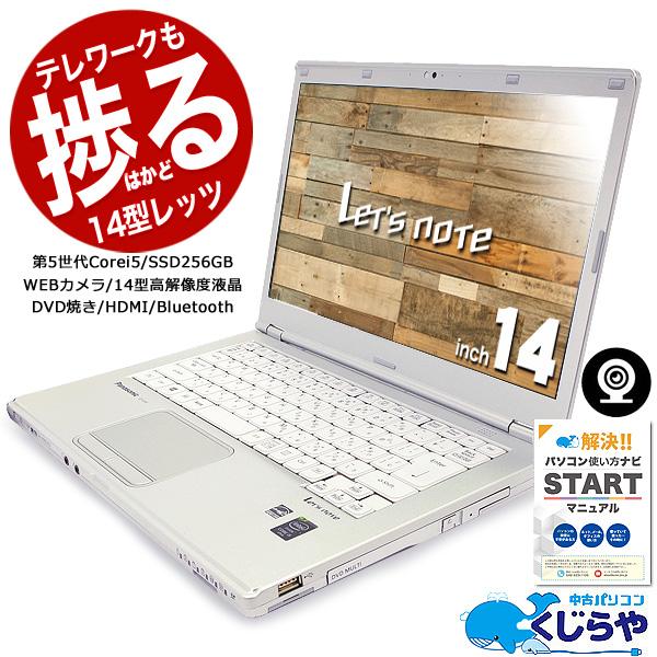 ★人気の14インチ液晶レッツノート!第5世代のCorei5×8GBメモリ×SSD搭載した爆速・軽量モバイル★ ノートパソコン 中古 Office付き キーボード キレイ 8GB SSD Windows10 Panasonic Let'snote CF-LX4 8GBメモリ 14型 中古パソコン 中古ノートパソコン
