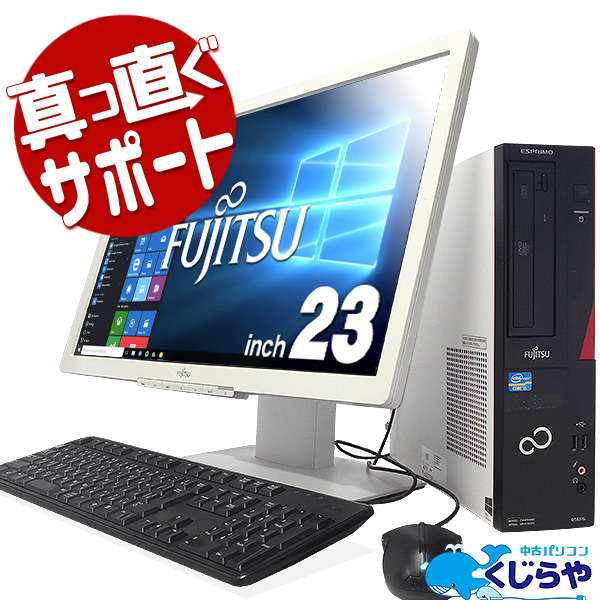 ★フルHDの白×赤ツートンカラーの液晶セット!富士通統一快適デスクトップPCがお買得!★ デスクトップパソコン 中古 Office付き 訳あり 8GB SSD フルHD メーカー統一 Windows10 富士通 ESPRIMO D552/K 8GBメモリ 23型 中古パソコン 中古デスクトップパソコン