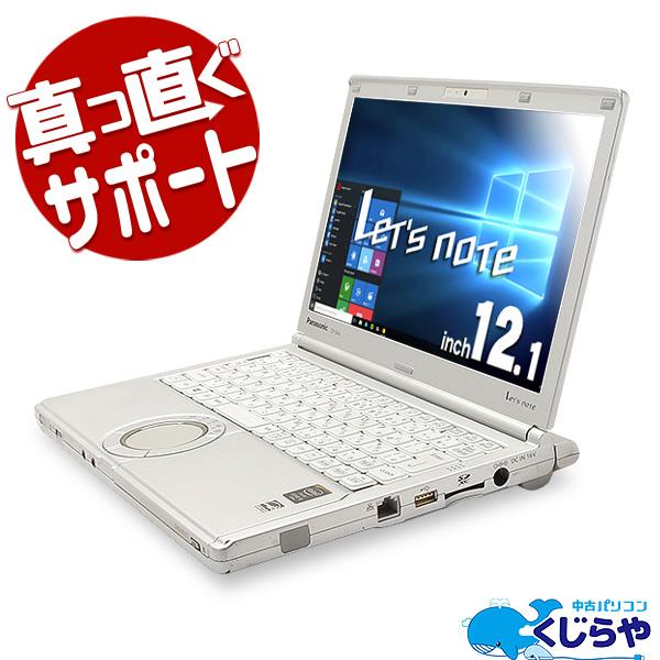 ★まだ新しい第5世代Corei5×大容量HDD搭載した高性能レッツノートSX4が訳ありでお買い得に!★ ノートパソコン 中古 Office付き 訳あり 第5世代 500GB 高解像度 Webカメラ Windows10 Panasonic Let'snote CF-SX4 4GBメモリ 12.1型 中古パソコン 中古ノートパソコン