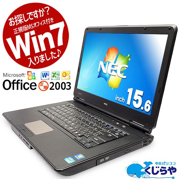 Windows7 Professional搭載 microsoft office付き 2003 正規品 ノートパソコン 中古 正規 マイクロソフト office 2003 Win7 エクセル ワード SSD Windows7 NEC VersaPro PC-VK24LX-B 4GBメモリ 15.6型 中古パソコン 中古ノートパソコン