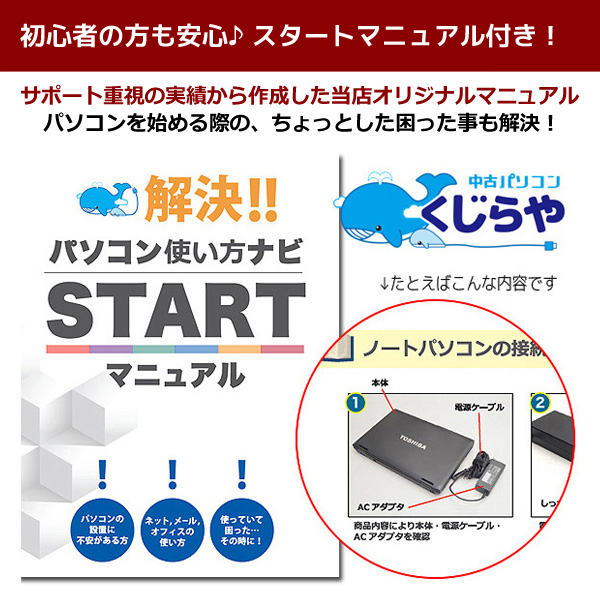 すぐ届く! 【もう安心!国内売上No.1データ復旧付き】ノートパソコン 初期設定不要!すぐ使える! Windows10 店長おまかせNECノート Corei5 新品SSD 4GB 15インチ DVDマルチ Office付き 中古パソコン 中古PC