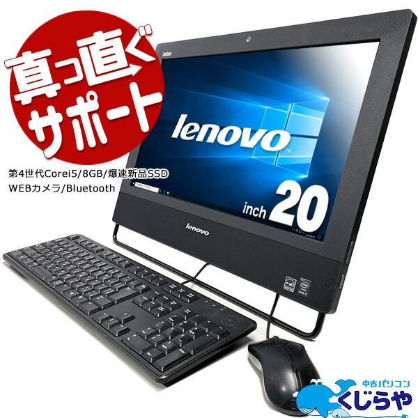 ★WEBカメラ付きの大人気のデザイン◎な一体型!高性能で超快適★ デスクトップパソコン 中古 Office付き WEBカメラ SSD 8GB 一体型 Windows10 Lenovo ThinkCentre M73z All-In-One 8GBメモリ 20型 中古パソコン 中古デスクトップパソコン