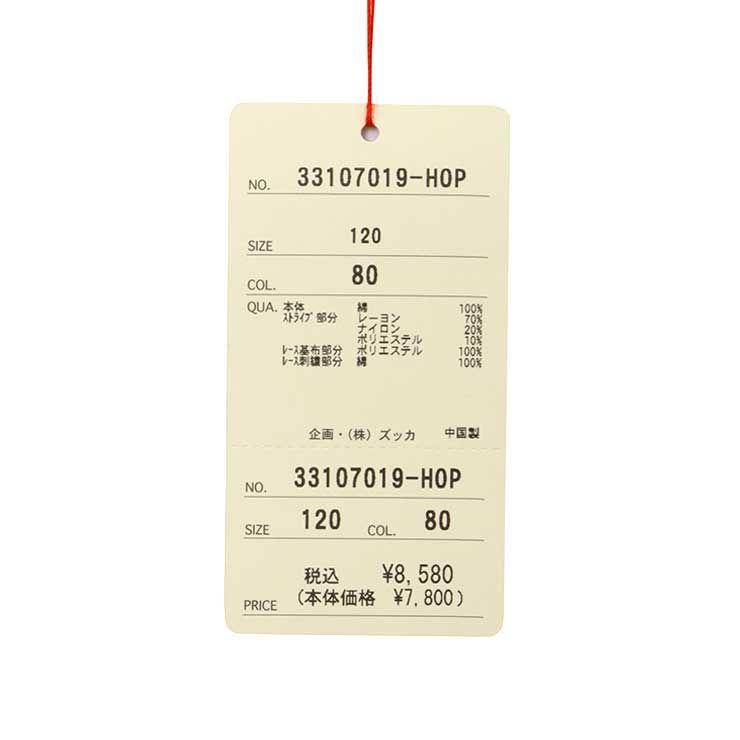 ノースリーブ ワンピース リバーシブル レース ストライプ 33107019k 100cm 110cm 120cm 130cm zuppa di zucca ズッパディズッカ 2021年新作