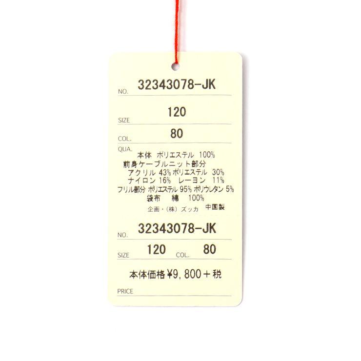 セール SALE ブルゾン ニットソー切替え 32343078k 100cm 110cm 120cm 130cm ズッパディズッカ zuppa di zucca 2020年商品