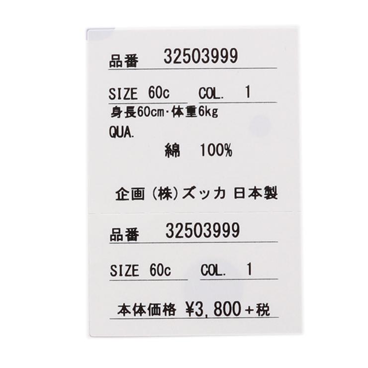 ショートオール 宇宙柄 パッケージ入り 日本製 32503999 60cm 70cm ズッパディズッカ zuppa di zucca
