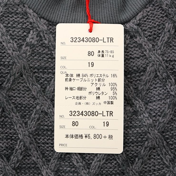 セール SALE トレーナー プルオーバー ニット切替え 32343080b 80cm 90cm ズッパディズッカ zuppa di zucca 2020年商品