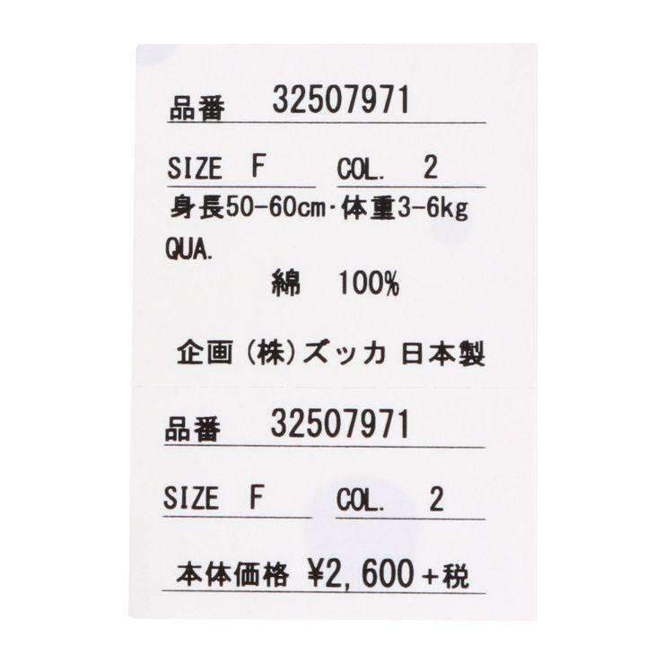 短肌着 ブーケ柄 パッケージ入り 日本製 32507971 F(50-60cm) ズッパディズッカ zuppa di zucca