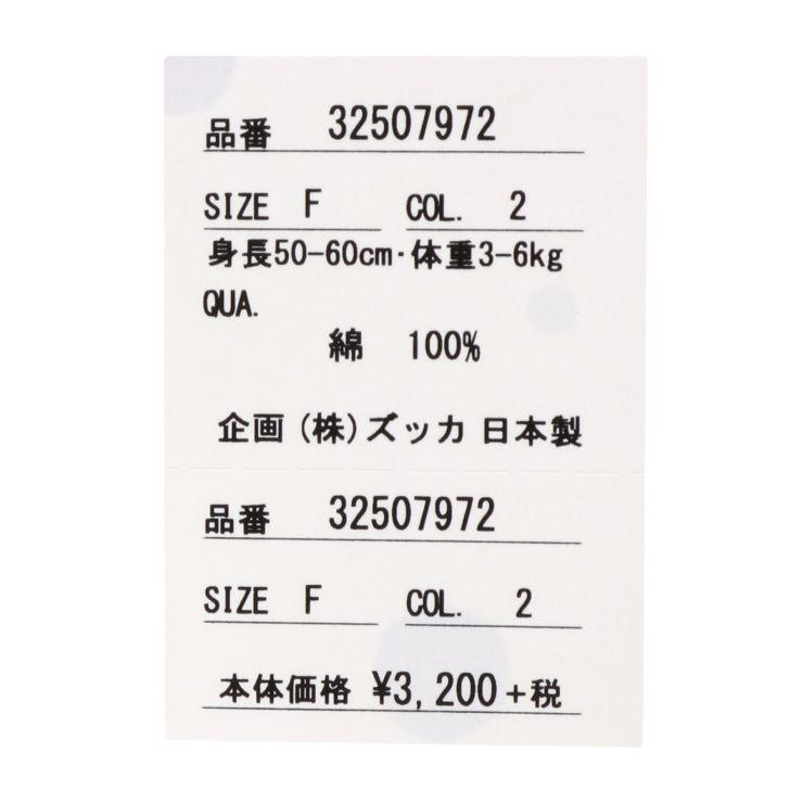 コンビ肌着 ブーケ柄 パッケージ入り 日本製 32507972 F(50-60cm) ズッパディズッカ zuppa di zucca