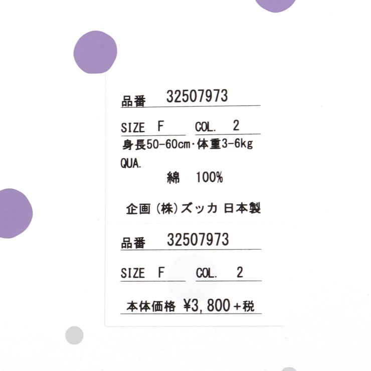 2WAYオール ブーケ柄 パッケージ入り 日本製 32507973 F(50-60cm) ズッパディズッカ zuppa di zucca