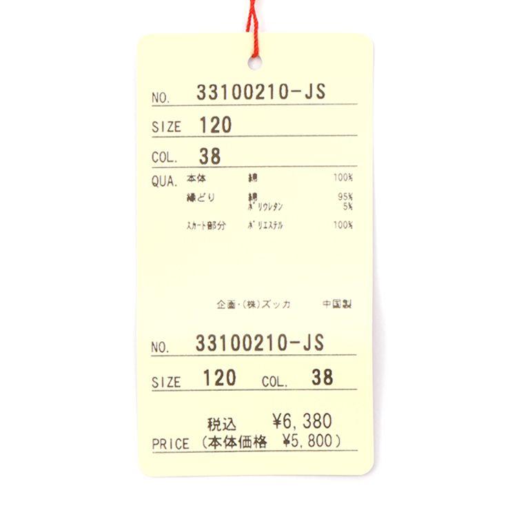 半袖チュニック フリル ストライプ 33100210k 100cm 110cm 120cm 130cm ズッパディズッカ zuppa di zucca 2021年新作