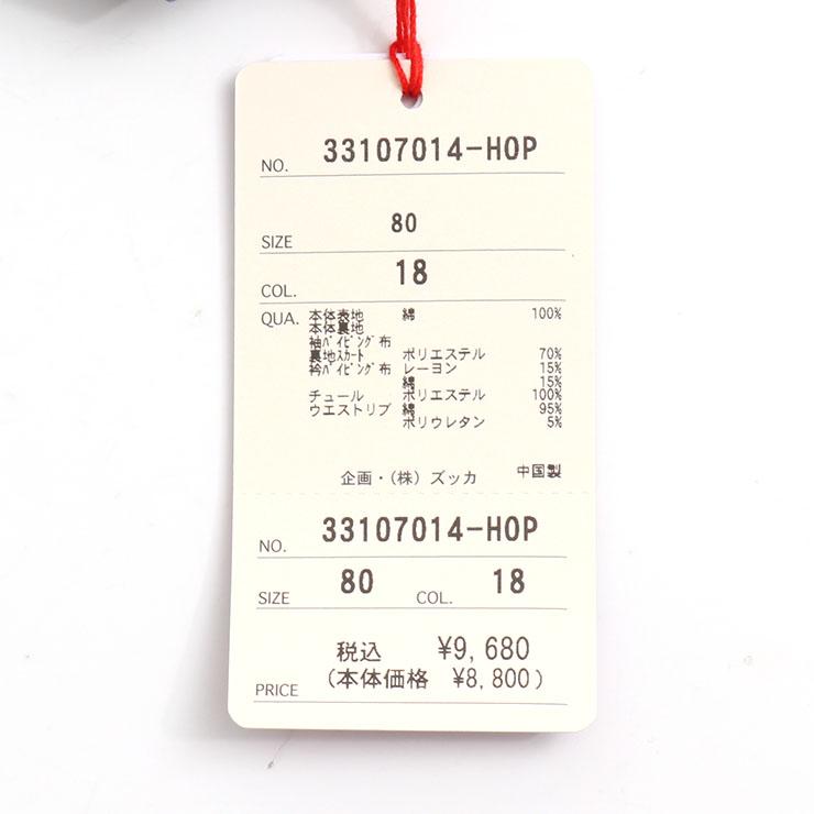 ノースリーブワンピース リバーシブル 33107014b 80cm 90cm ズッパディズッカ zuppa di zucca 2021年新作
