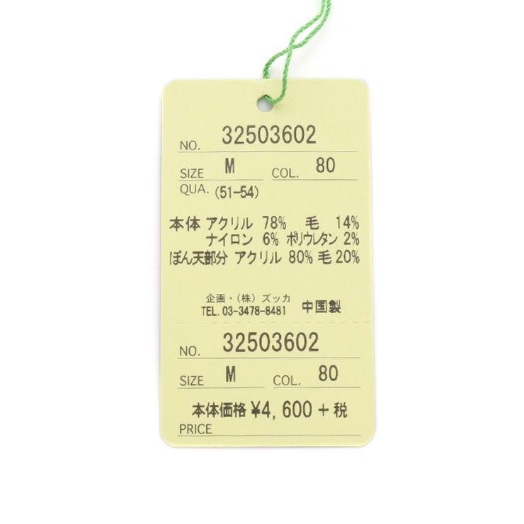 【 2020年新作 】 ニットキャップ ポンポン付き 【 32503602 】 【 S(48-51cm) M(51-54cm) 】 ズッパディズッカ zuppa di zucca