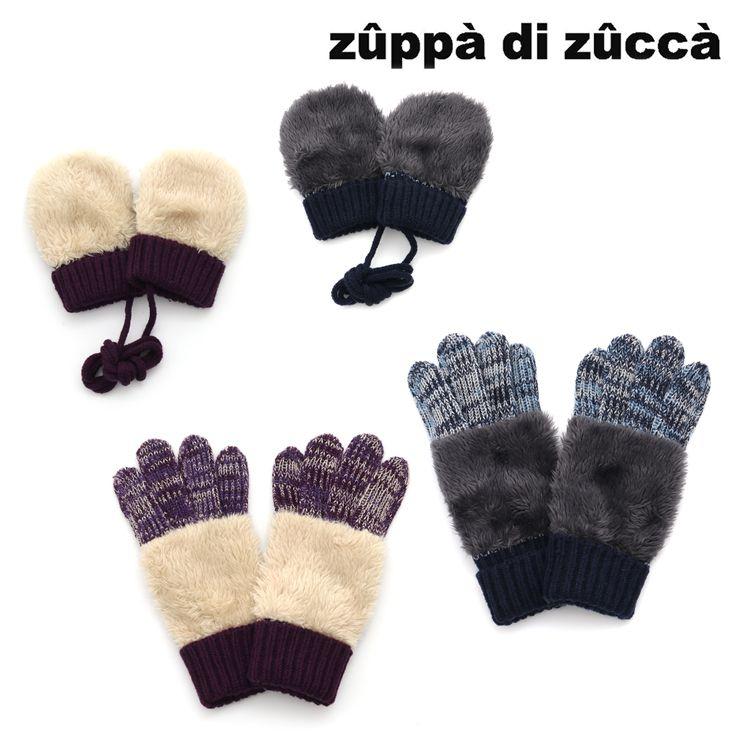 【 2020年新作 】 ニット手袋 ミトン 5本指 ボア 【 32503607 】 【 S(ミトン 1~3歳) M(5本指 4~6歳) 】 ズッパディズッカ zuppa di zucca