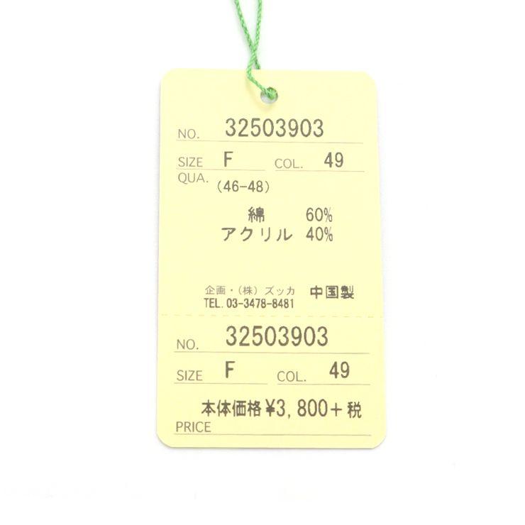 セール SALE ベビーニットキャップ バンビ 32503903 F(46-48cm) ズッパディズッカ zuppa di zucca 2020年商品