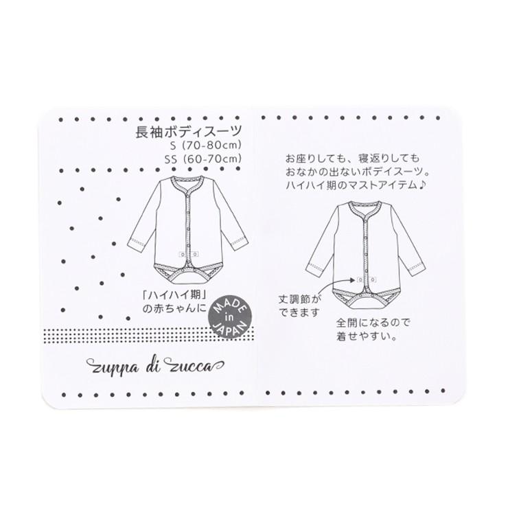 ボディスーツ しずく柄 パッケージ入り 日本製 32503986 SS(60-70cm) S(70-80cm) ズッパディズッカ zuppa di zucca