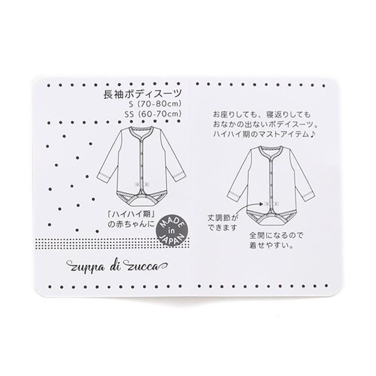 ボディスーツペンギン柄 パッケージ入り 日本製 32503992 SS(60-70cm) S(70-80cm) ズッパディズッカ zuppa di zucca