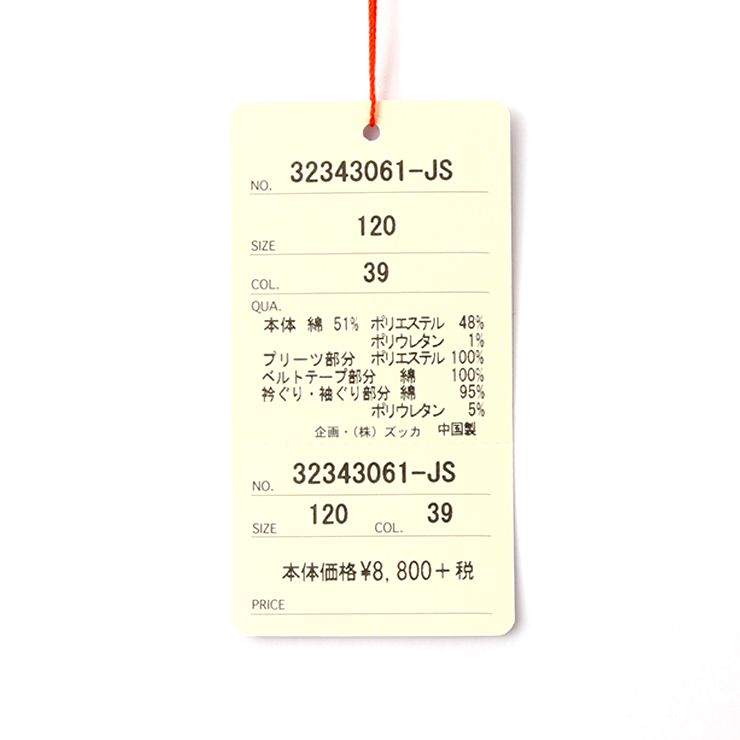 セール SALE ノースリーブチュニック 花柄ジャガード プリーツ切替え 32343061k 100cm 110cm 120cm 130cm ズッパディズッカ zuppa di zucca 2020年商品