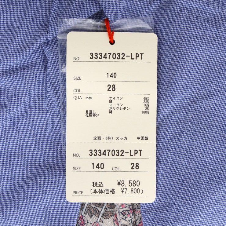 サロペットスカート チドリ 33347032j 140cm 150cm 160cm ズッパディズッカ zuppa di zucca 2021年新作