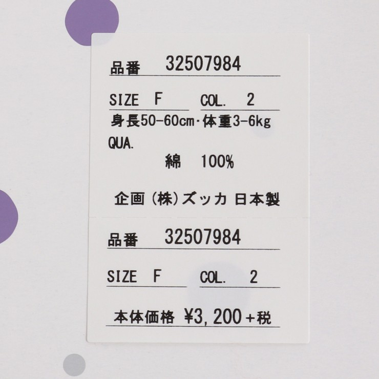 コンビ肌着 しずく柄 パッケージ入り 日本製 32507984 F(50-60cm) ズッパディズッカ zuppa di zucca