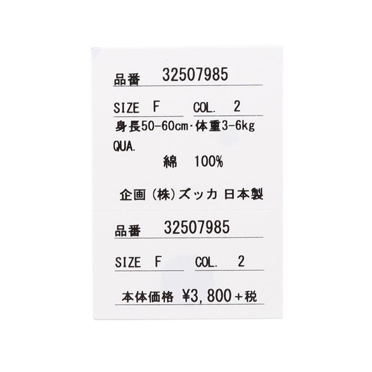 2WAYオール しずく柄 パッケージ入り 日本製 32507985 F(50-60cm) ズッパディズッカ zuppa di zucca