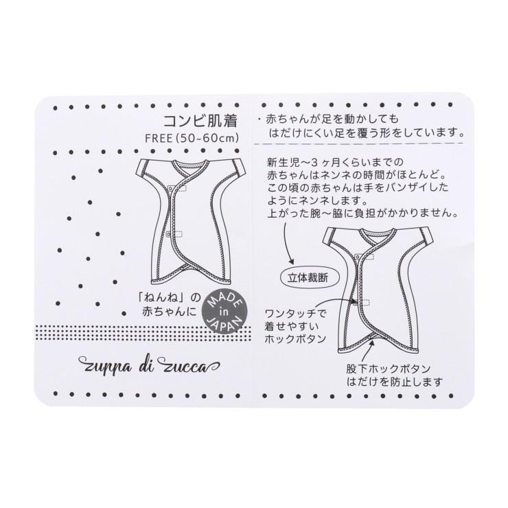 コンビ肌着 ペンギン柄 パッケージ入り 日本製 32507990 F(50-60cm) ズッパディズッカ zuppa di zucca