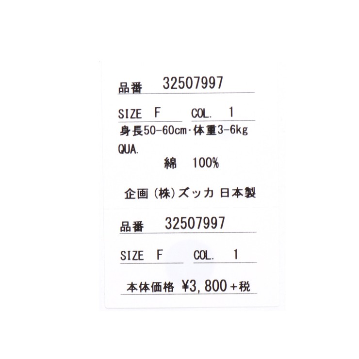 2WAYオール 宇宙柄 パッケージ入り 日本製 32507997 F(50-60cm) ズッパディズッカ zuppa di zucca