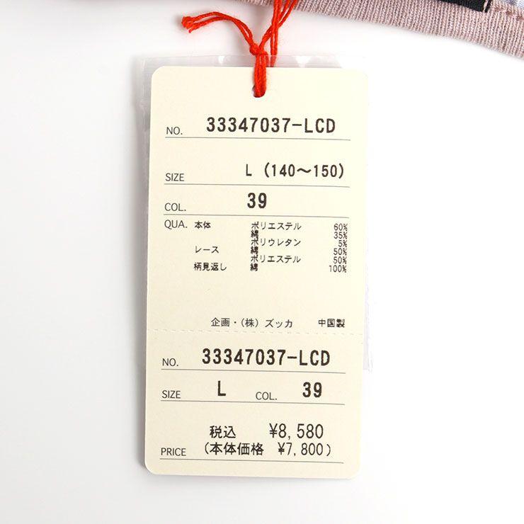 カーディガン 刺しゅうレースシフォン 33347037j L(140-150cm) ズッパディズッカ zuppa di zucca 2021年新作