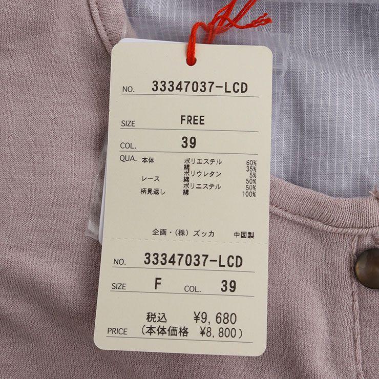 カーディガン 刺しゅうレースシフォン 33347037j2 F(160cm) ズッパディズッカ zuppa di zucca 2021年新作