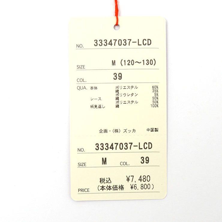カーディガン 刺しゅうレースシフォン 33347037k S(100-110cm) M(120-130cm) ズッパディズッカ zuppa di zucca 2021年新作