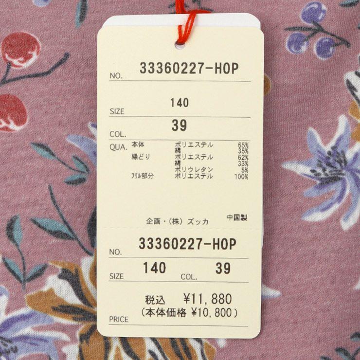 ワンピース フラワーガーデンプリント 33360227j 140cm 150cm 160cm  ズッパディズッカ zuppa di zucca 2021年新作