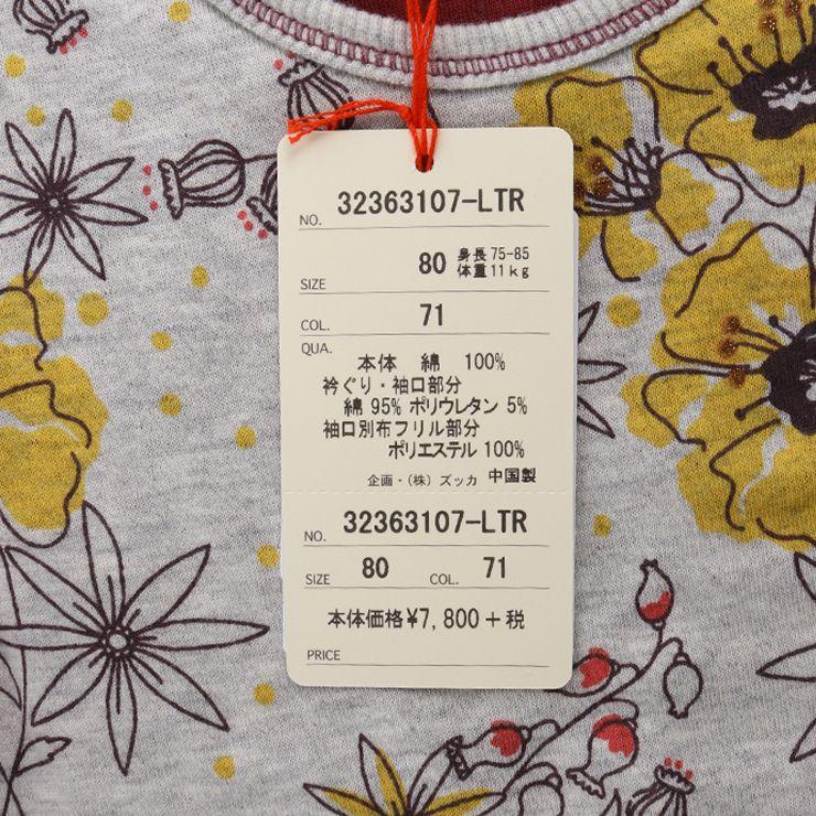 セール SALE トレーナー プルオーバー 花柄プリント 32363107b 80cm 90cm ズッパディズッカ zuppa di zucca 2020年商品