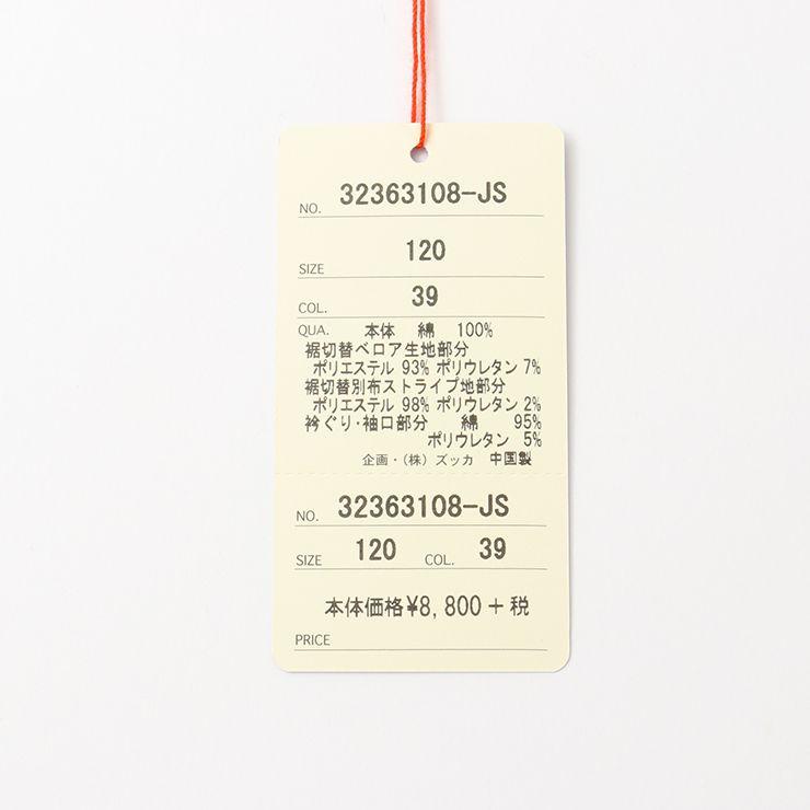 セール SALE ノースリーブチュニック 花柄プリント 裾切替え 32363108k 100cm 110cm 120cm 130cm ズッパディズッカ zuppa di zucca 2020年商品
