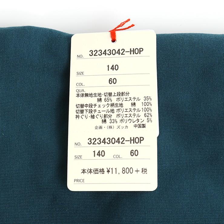 セール SALE ノースリーブワンピース リバーシブル フラワープリント ドットチュール 32343042j 140cm 150cm 160cm ズッパディズッカ zuppa di zucca 2020年商品