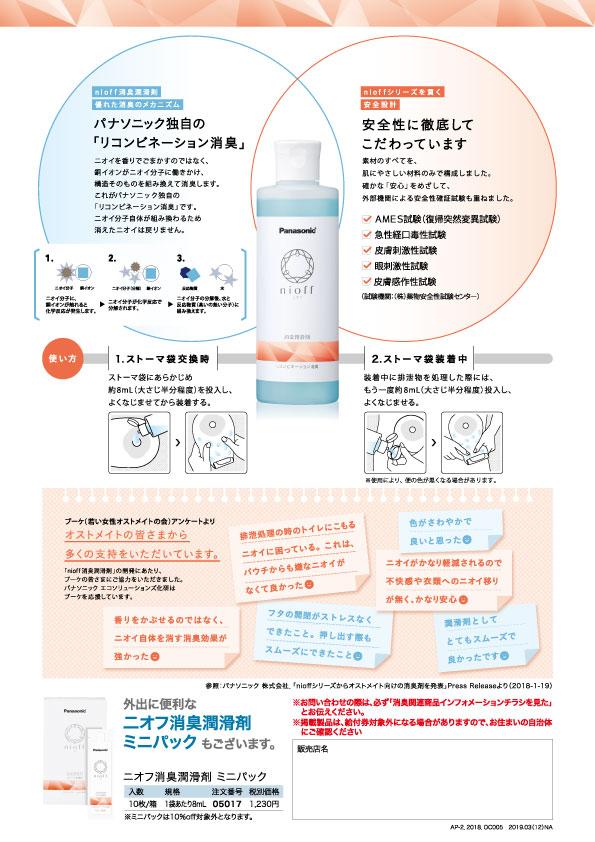 【クオカード500円付】<br/>nioff(ニオフ) 消臭潤滑剤 250mlボトル 2本セット