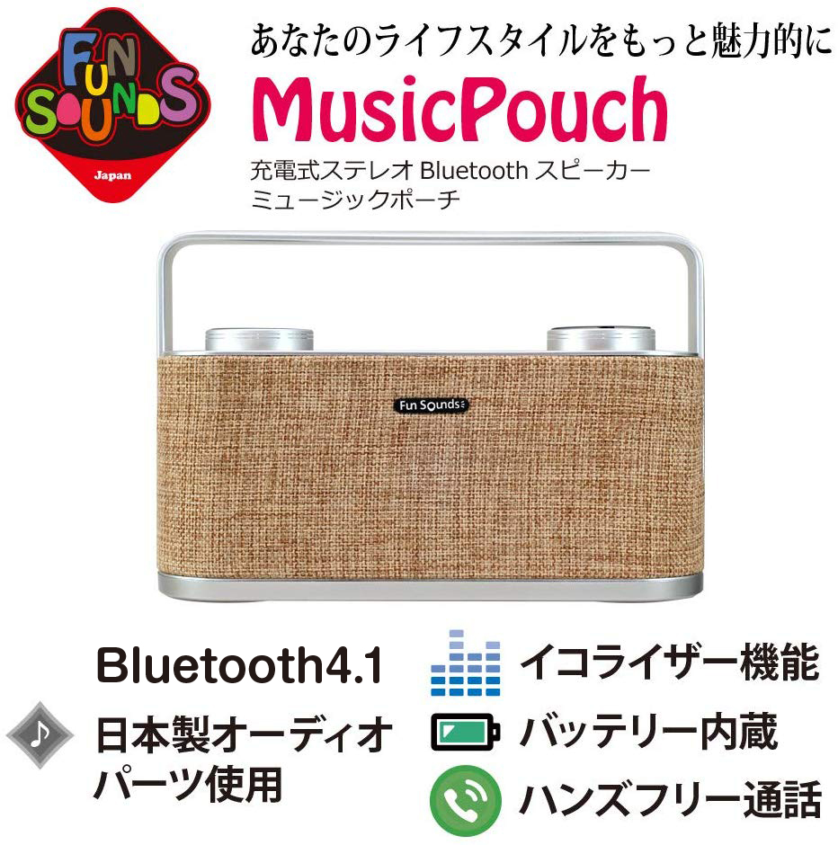 MusicPouch 充電式ステレオBluetoothスピーカー【在庫有り即納】