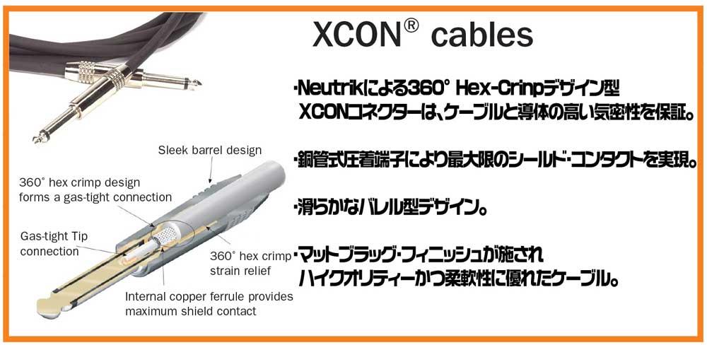 25ft (7.6m) シールドケーブル XCON
