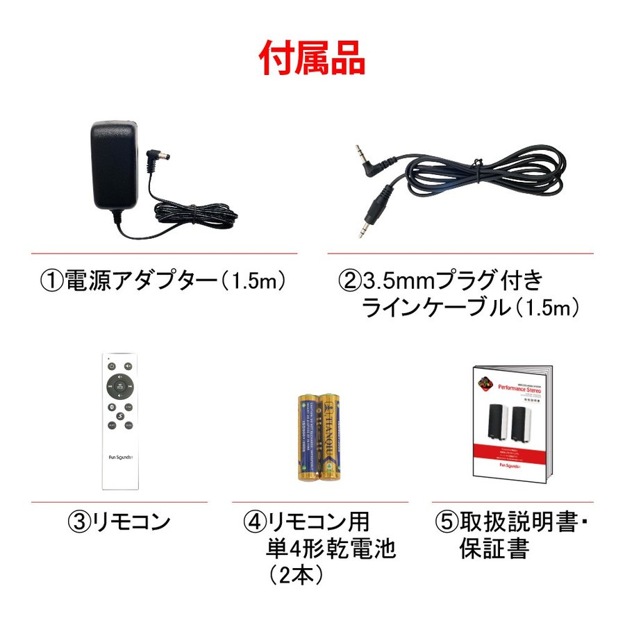 Performance Stereo ワイヤレスオーディオシステムスピーカー【在庫有り即納】