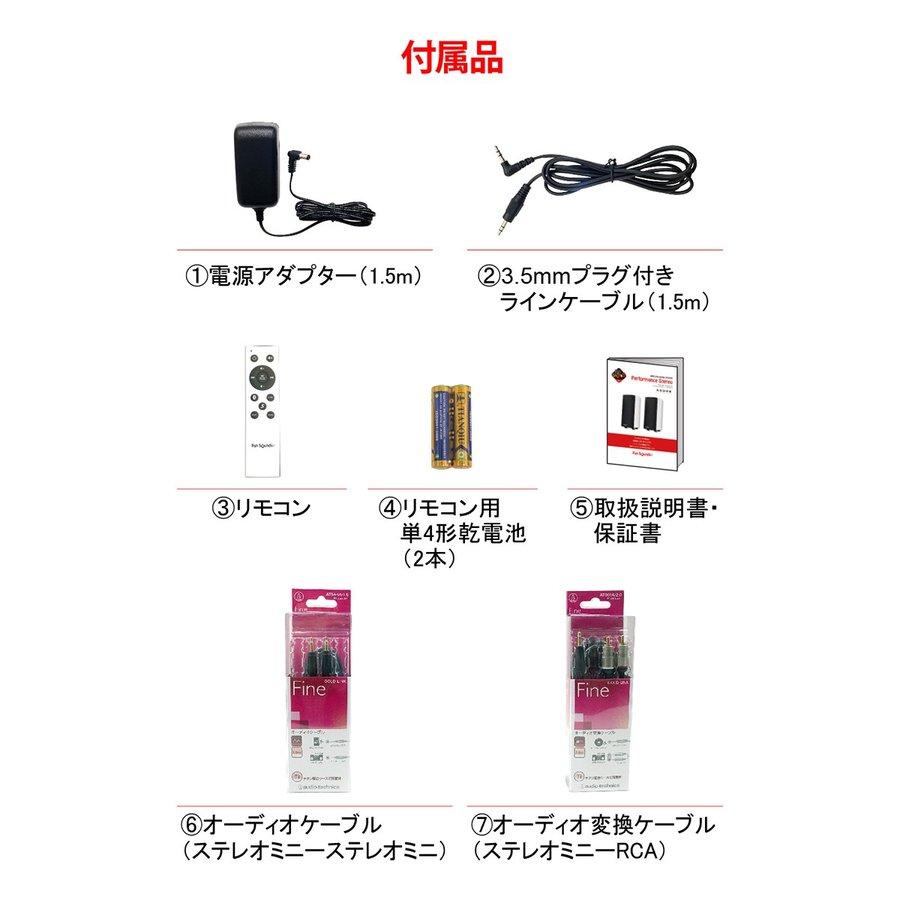 Performance Stereo コンプリートパッケージ【在庫有り即納】