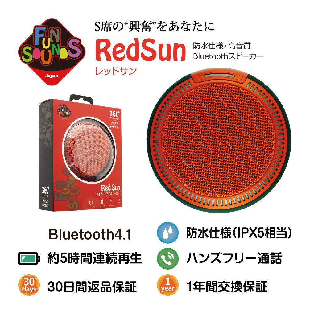 RedSun 高音質Bluetooth防水スピーカー【在庫有り即納】